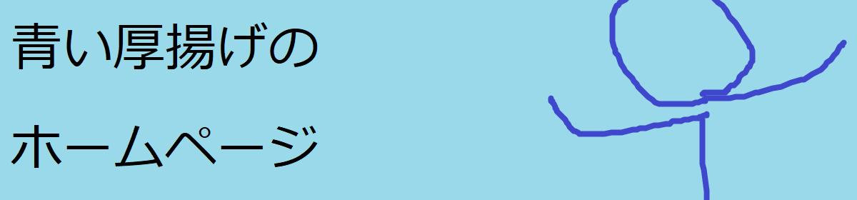 青い厚揚げのホームページ